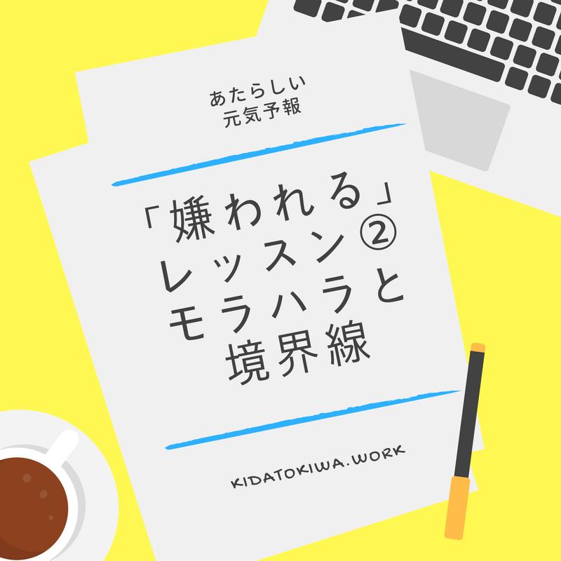 【再掲】「嫌われる」レッスン②~モラハラと境界線~