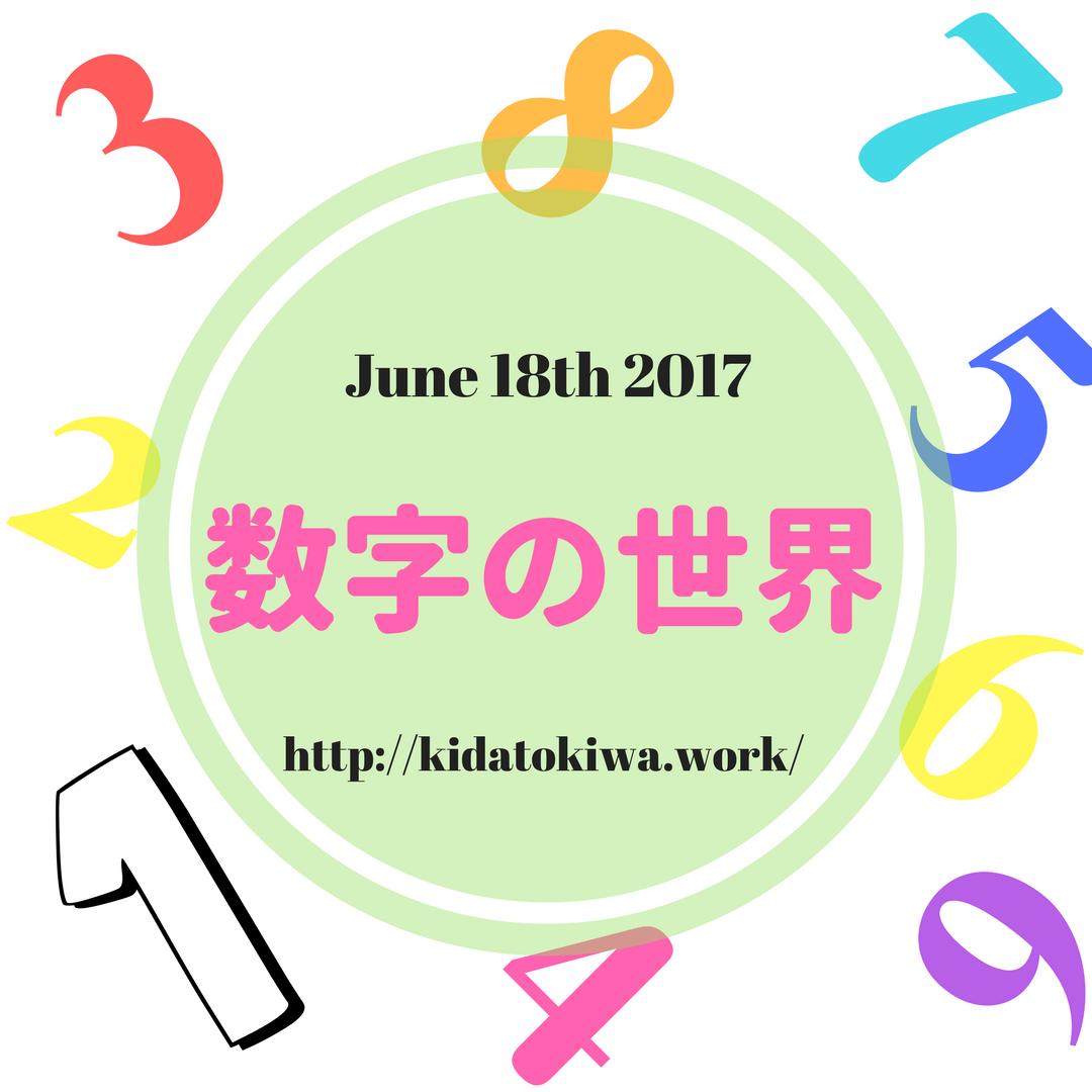 元気予報:2017年6月18日