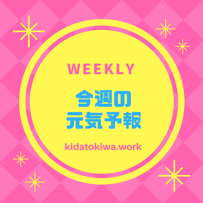 【週刊元気予報】2017年7月4日(火)~10日(月)