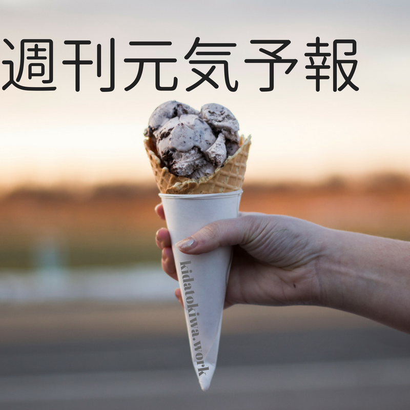 【週刊元気予報】2017年7月18日(火)~24日(月)