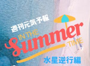 元気予報☆水星逆行編:後篇(2017年8月23日~9月5日)