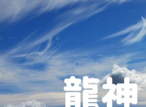 元気予報:2017年8月30日「龍神」