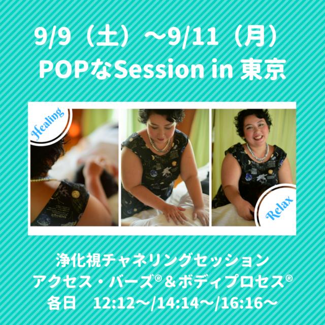 【満席御礼】9/9~11、東京でセッションします
