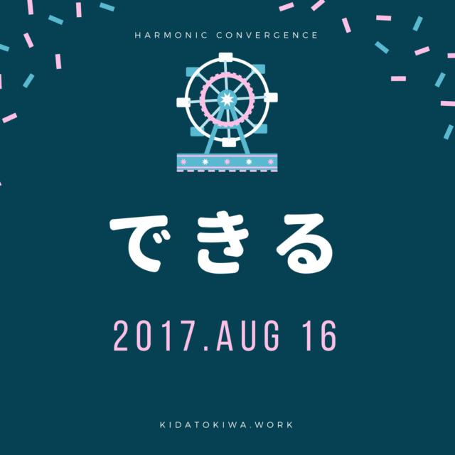 元気予報:2017年8月16日