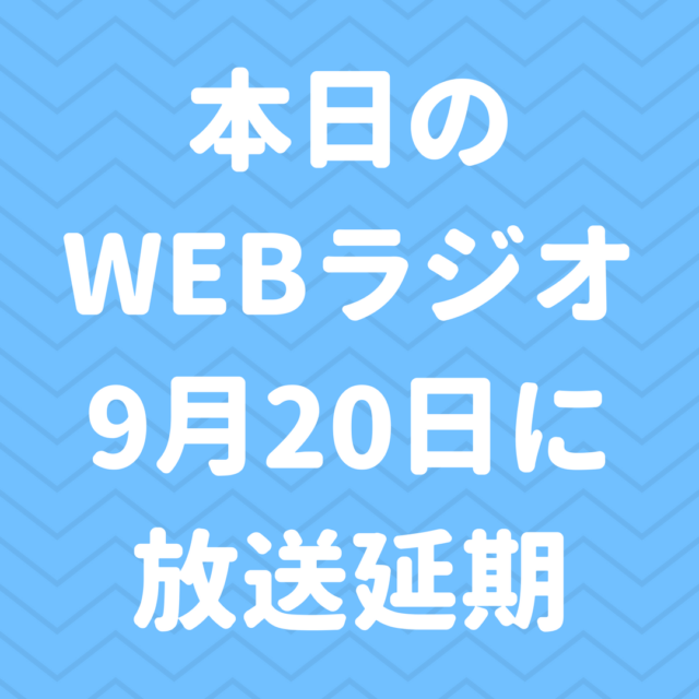 【WEBラジオ】9月13日分:台風に伴う生放送延期のお知らせ