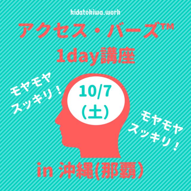 アクセス・バーズ™、講座やります☆(10月那覇/11月東京)