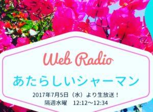 本日WEBラジオシーズン1、最終回です☆