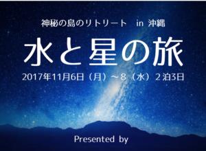 心ときめく☆リトリート「水と星の旅」のご案内