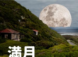 元気予報:2017年9月6日「満月」