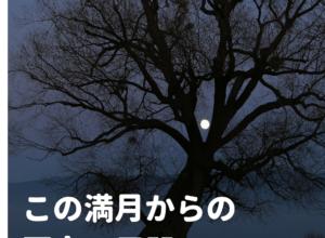 この満月からの面白い展開「非常識な自分に出会う」