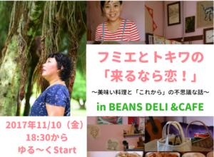 横浜で面白いイベント☆フミエとトキワの「来るなら恋!」