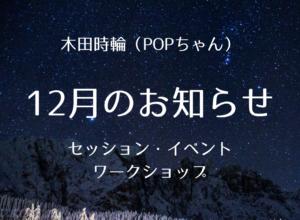 12月のお知らせ(セッション・イベント・WS)