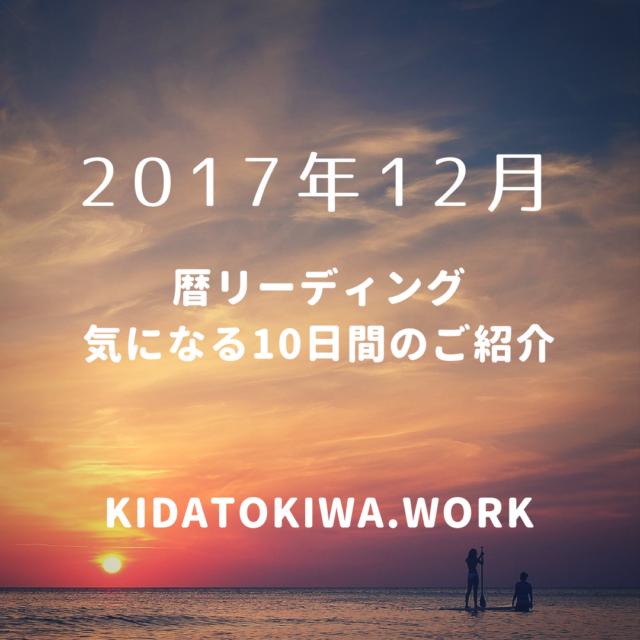 2017年 12月のこよみリーディング