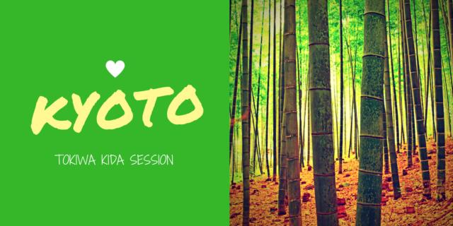 満席御礼:2/1~3【京都】節分特別企画「町家でセッション」