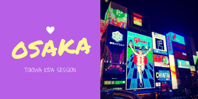 【大阪】ときわ流★数秘術ワークショップ