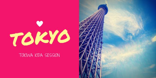 満席御礼【東京】セッション