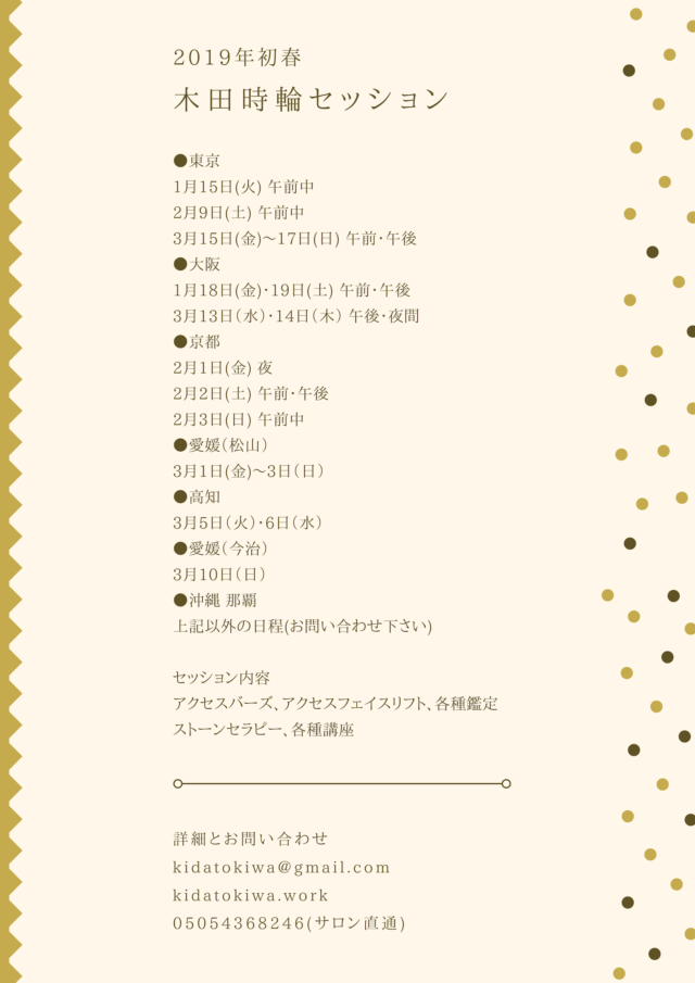残席わずか【大阪】セッション&講座リクエスト可能日