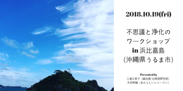 【沖縄】浜比嘉島 不思議と浄化のワークショップ