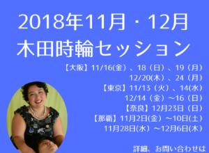 【セッション・WS情報】倍音の月&律動の月(11/15~12/24分)