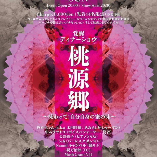 【那覇イベント】4/28(日)「桃源郷」