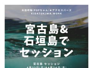 6月「宮古島・石垣島セッション」のご案内
