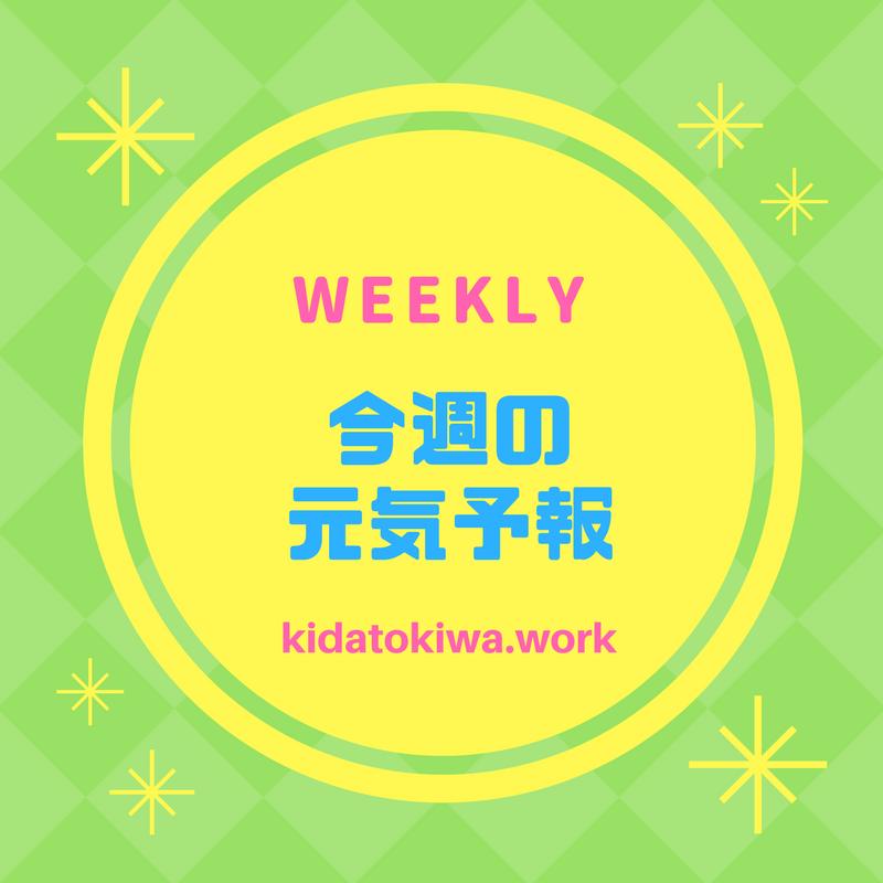 【週刊元気予報】2017年6月27日(火)~7月3日(月)