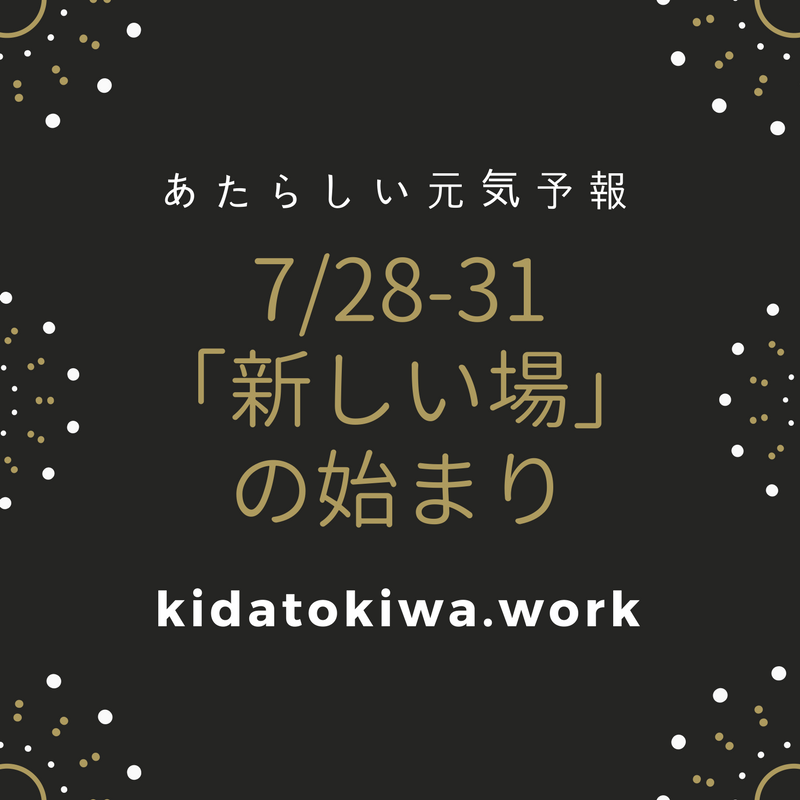 7/28~31 「新しい場」の始まり。