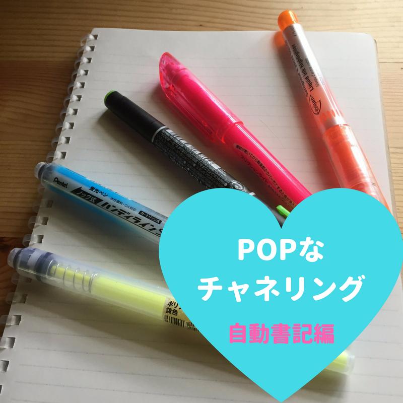 自動書記で☆POPにチャネリング