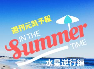 週刊元気予報☆水星逆行編:前篇(2017年8月12日~22日)