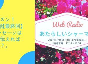 【WEBラジオ最終回】録画配信開始のお知らせ