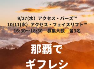9/27&10/11、那覇で「夕暮れギフレシ」