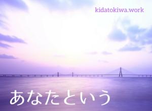 あなたという架け橋