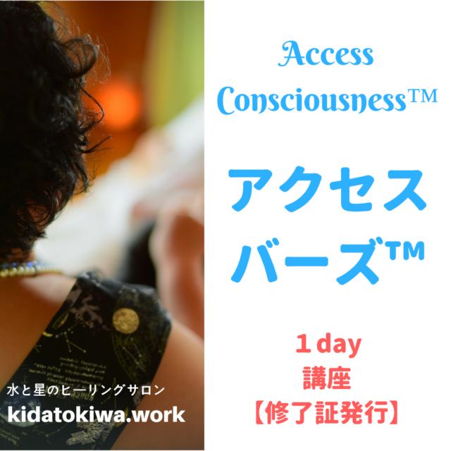 【東京】「アクセスバーズ™」プラクティショナー養成講座