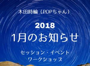 2018年1月のお知らせ(セッション・イベント・WS)