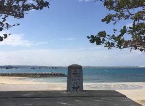 【龍の旅:浜比嘉島】青い海、龍の架け橋