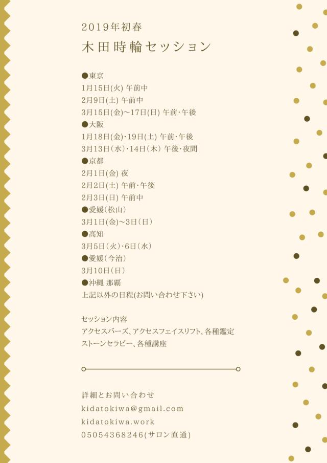【訂正】2019年初春のセッション予定