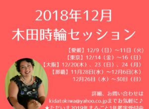 【12月1日追記】2018年末セッションのお知らせ