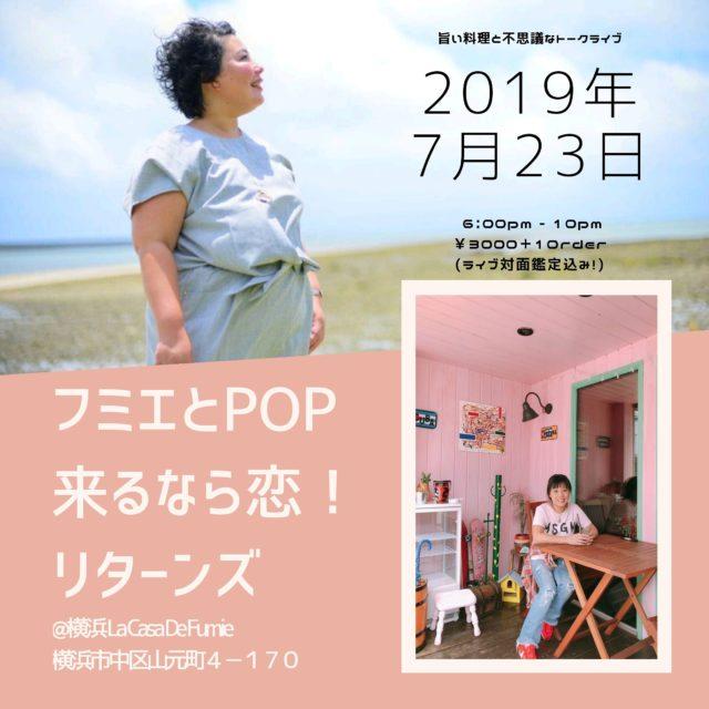 【追記】2019年7月のセッションスケジュール
