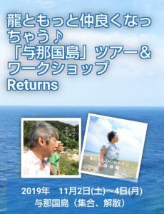 龍ともっと仲良くなっちゃう♪ 「与那国島」ツアー&ワークショップ Returns @ 与那国島