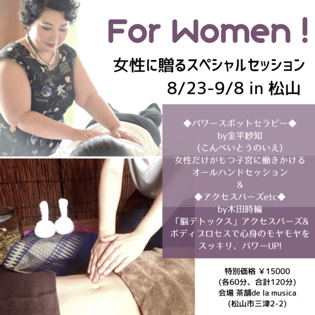 8月・9月[愛媛]松山セッション