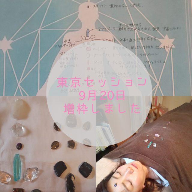 9月20日、東京セッション増枠のお知らせ☆