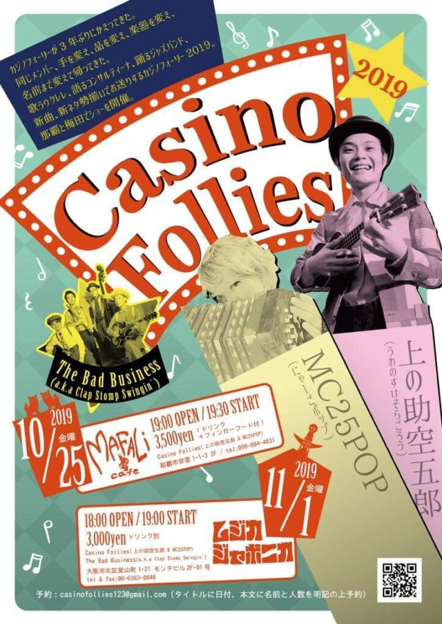 【イベント】時代の変化をPOPにお届け「Casino Follies」那覇・大阪