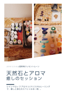 満席御礼:2月23日・24日【沖縄】天然石とアロマ癒しのヒーリングコラボセッションSpecial! @ 宜野湾 クレセントムーン