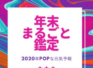 2020年版まるごと1年鑑定のご案内