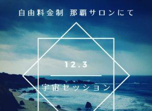 【緊急告知】2019.12.03 那覇「123の日宇宙セッション」