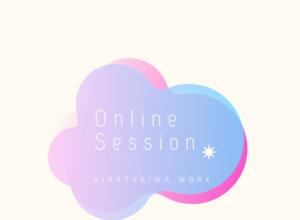 オンラインセッションのご案内と臨時休業について