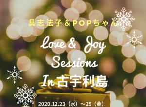 【受付開始】2020 クリスマス「Love & Joy」セッション in 古宇利島(沖縄県)