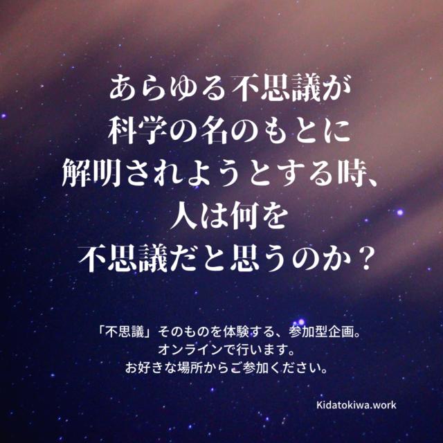 本日!【オンラインイベント】覚醒百物語(2021年2月22日)