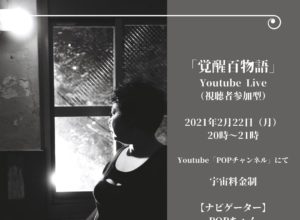 【動画・レポート】覚醒百物語 (2021.2.22)