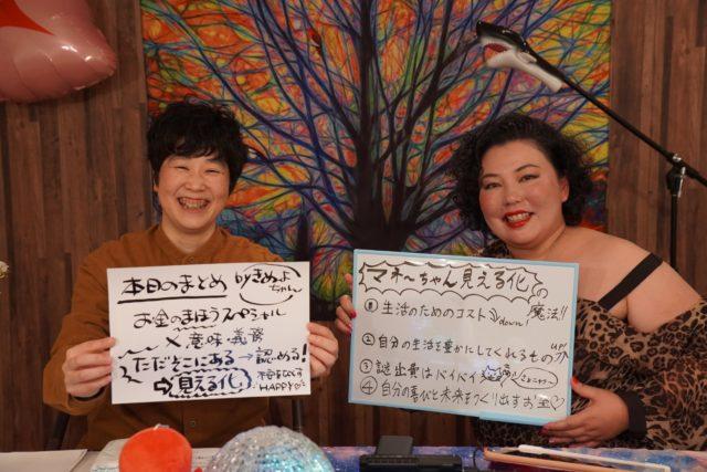 「とびだせ!スピリチュアル」次回配信は4月12日(月)!お金の魔法スペシャルPart2